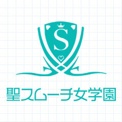 大衆ソープ 聖スムーチ女学園