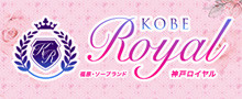 神戸福原 神戸ロイヤル