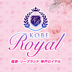 大衆ソープ 神戸ロイヤル
