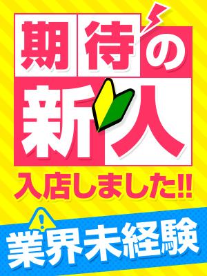 ガイド限定!!期待の新人は業界未経験!!