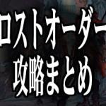 【一日千秋】βテストから音沙汰がないけどショーンちゃんのことを思いながら気長に待とうぜ!!!