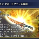 【不満】ファリスの専用武器って敵の強化効果をすべて消せるんじゃないの??消すことが出来ないのがあるんだけど....