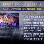 【キャンペーン】NT発売キャンペーンとして幻獣界でのAFがNT参戦キャラのみに!掘りやすくはなったが....
