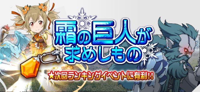 新イベント「霜の巨人が求めしもの」開催!今回手に入る武具で次回のランキングイベントを有利にしよう!