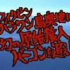 【朗報】クリスマス「アスナ」「ユウキ」「キリト」とハロウィン「キリト」「ユウキ」のスロット追加キタ――(゚∀゚)――!!