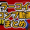 9月8日アップルイベント発表内容+公式サイト情報まとめ!!!