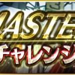 リミテッドチャレンジ「マスターズチャレンジ」が開催!