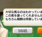【悲報】マー君コラボ最終日、あまりのプレゼントのしょぼさにユーザー大激怒!!!流石に週末イベ以下とは…(´;ω;`)ウゥゥ