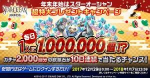 100万石