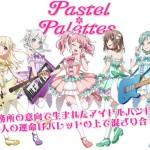 pastelpalettes