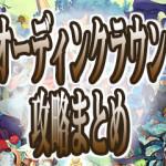 【ボイス公開】キャラボイスの公開!第1弾は竹内順子さんが演じるライルからスタート!