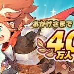 【祝!】事前登録者数が40万人を突破!!!追加報酬も決定!!!!!!