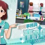 【疑問】美咲ちゃんが働いているところをログボ、新ガチャ以外でみたことある?
