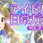 【ガチャ告知】本日8/9の15時より新ガチャ『アイドルの日常ガシャ VOL.2』が登場!!新SSRはエミリー