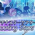 【告知】イベント「プラチナスターシアター ~Shooting Stars~」が8/12の15時から開催が決定!!
