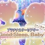 【イベント告知】新イベント『プラチナスターシアター ~Good-Sleep, Baby♡~』が9/8の15時より開催が決定!