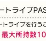 【ガチャ更新】15時から「はりきりキャンペーンガールガシャ」が開催!新しく追加されるのは「如月千早(限定SSR)」「佐竹美奈子(SSR)」「高槻やよい(SR)」「真壁瑞希(R)」
