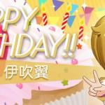 【画像あり】7月30日は伊吹翼の誕生日!誕生日おめでとう!!