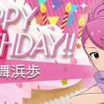 舞浜歩誕生日
