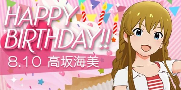 うみみ誕生日