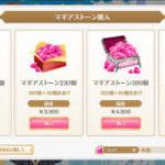 【朗報】120円課金を70日間買い続けた報酬がウマ過ぎる!!!