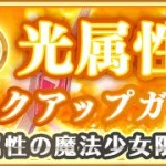 【確定ガチャ】まどか、杏子、マミの誰かが来てくれるように祈ってくれ! ←この結果は...