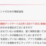 ver1.3.6が配信されたぞ!更新内容に「新イベントのための機能の追加」とあるが...
