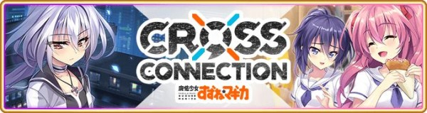 CROSS CONNECTION ~魔法少女すずね☆マギカ~