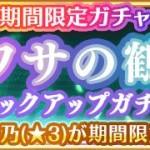【メモリア】ウワサの鶴乃ピックアップガチャで、新しく登場するメモリア優秀じゃね?