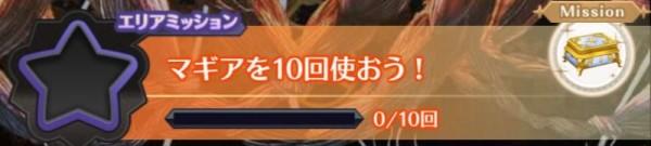 マギア10回