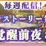 【シナリオ】今回追加されたメインシナリオで十七夜の一枚絵が登場!武器は鞭なのか...?