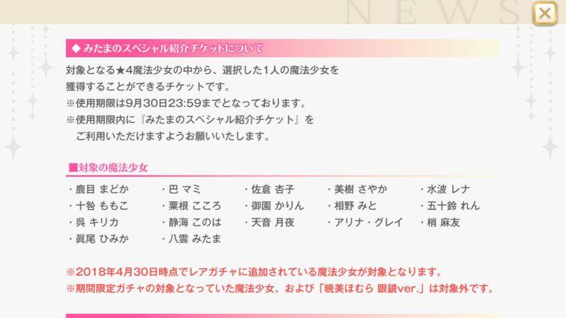 みたまのスペシャル紹介チケット
