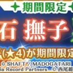 【予想】マギレコの1番くじのラインナップが公開されたが、前回と同じくトリオがいないんだが.....やっぱり消えるのか....?
