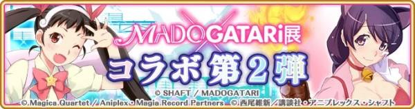 MADOGATARI展2