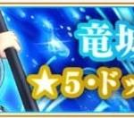 明日香★5・ドッペル解放
