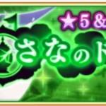 二葉さな★5解放&ドッペル