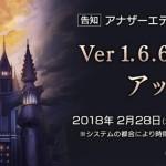 【速報】2月28日(水)12時ごろVer 1.6.6アプデ!魔獣城のハード・ベリハ追加!運命の出会いで1回限定、有償限定で★5クラスが1人以上確定!
