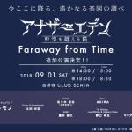 【速報】アナザーエデンLIVE「Faraway from Time」の追加公演決定!!!6月2日から発売開始!!!