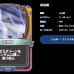 【ナーフ】シーメーダはぶっ壊れなのか普通に強いだけなのか...ナーフが必要な風には感じないが...