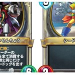 【速報】新カード「ゆうれいせんちょう」「シードッグ」「アルミラージ」公開!