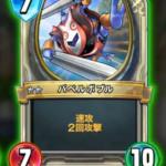 【朗報】バラモスさん、テンポゼシカに構築必須級なカードである事が判明!!! ←その理由がコチラwwwwwwwww