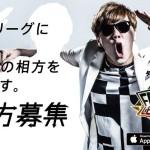 【共闘】ガクトとヒカキンが「ファイトリーグ開幕宣言」で一緒に戦ってくれる相方を大募集中!!!