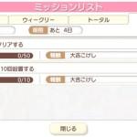 【告知】12/30より期間限定イベント「きんいろNEWYEAR!」&期間限定ガチャが開催!