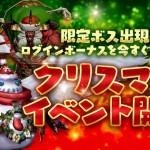 【疑問】クリスマスコスチュームってこのイベントに必須なの? ←回答wwwwwwww