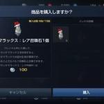【クリスマスイベ】これなんだよフレと入らないと証もらえないんか?!w※←不具合修正完了報告有りw