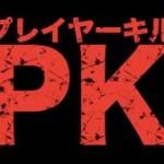 ワルチャでPK煽り宣言してる人いるんだけど皆の鯖もこんな感じ?