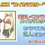 "NEW LINK""スイカマスター""総選挙"