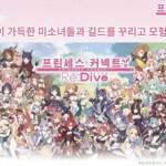 【超大作?】日本でも正確な配信日が決定していないのに韓国で2018年にリリースするようだが…