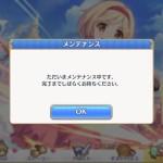 【緊急メンテ】ゲームに繋がりづらい不具合が発生しているため緊急メンテが実施 終了時間に関しては未定....