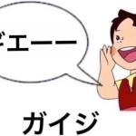 【必見】アキノ、シズル再評価キタ━━━(゚∀゚)━━━!!「必須レベルなんだなぁw」「要所での活躍が光るぞ!」